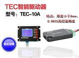 TEC温控PID参数调节