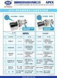 台湾昌钢航空插头PLT-165-R+P