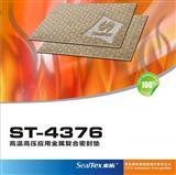 高温高压云母复合密封垫 高温电子材料