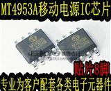 长期MT4953A 台产茂钿现货4953A