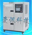 50L冷热冲击试验箱|东莞50L冷热冲击试验箱