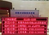 深圳市翔耀电子有限公司安全生产电子看板