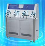 多功能紫外线外耐候试验机 原厂