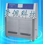 耐候试验箱|紫外线耐候试验箱
