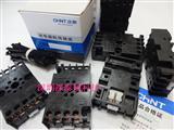 CZS08X-E 正泰继电器配用插座