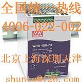 明玮meanwell电源官网480W台湾明纬电源WDR-480-24单组输出导轨型开关电源