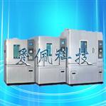 可程式恒温恒湿试验箱|广东可程式恒温恒湿试验箱