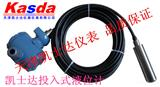 投入式液位变送器,天津水厂液位,北京水池线缆液位计