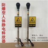 防爆人体静电释放器(本安型,亚导体)