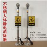 不锈钢人体静电消除器(固定式)