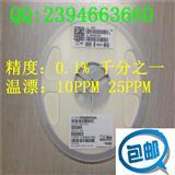 低温漂高精密薄膜贴片电阻0402 0603 0805 1206 0.1%