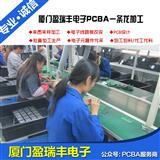 福建专业中小批量电路板加工制造,PCBA加工