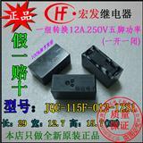 全新原装宏发功率继电器JQX-115F/012-1ZS1一组转换12A五脚JQX