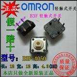 全新原装欧姆龙OMRON高负载轻触式开关 B3F-4050 假一赔十