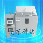 耐腐蚀盐水喷雾试验箱|东莞耐腐蚀盐水喷雾试验箱