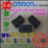 全新原装欧姆龙信号继电器G5V-2-H1-5V两开两闭2A八脚两组常开