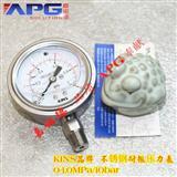 Kins不锈钢压力表,Kins电接点压力表,Kins耐震压力表