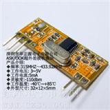 RXB7频率:315MHZ~433.92MHZ ASK/OOK超外差接收模块,量大价优