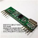 RXB6 ASK超外差无线接收模块频率:315/433.92/868/914.5量大价优