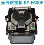 厂家直销:瑞研RY-F600P光纤熔接机|中国电信集团入围机型