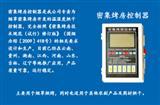 KD-1-S/D型密集烤房控制器