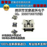 5P迷你贴片沉板式USB母头铜壳母座插座miniUSB接口