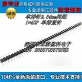 针长11mm 1*40P 单排针 2.54mm 单排直针 铜针