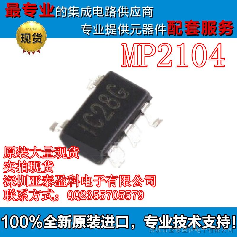 MP2104DJ-LF-Z  同步降压转换芯片