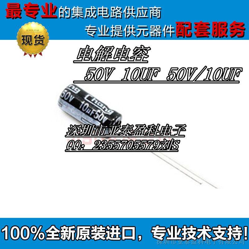 供应供应电解电容50V/10uF 体积5*7mm/5*11mm直插优质铝电解电容器