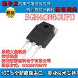 SGH40N60UFD  逆变器IGBT场效应 40A/600V 大功率管