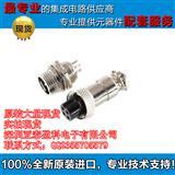 4PIN 接口直径16mm GX16-4芯 航空插头 电缆连接器 插头+插座