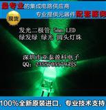 发光二极管 5mm LED 绿发绿 绿光 圆头灯珠