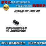 电解电容50V/100uF 体积8*12mm直插优质铝电解电容器