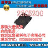 2SC5200 2SA1943 配对C5200 A1943 提供PDF资料参数 音响功放对管 进口原装