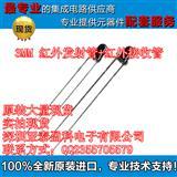 3MM 红外发射管+红外接收管 F3红外收发对管