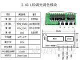 2.4G LED无极调光调色控制器 led无线遥控