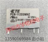深圳市华铭创电子原装泰科继电器:PCN-112D3MHZ