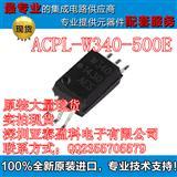 ACPL-W340-500E   光电耦合器 光耦 原装正品
