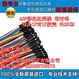 40P彩色杜邦线 母对母 双头1P对1P胶壳 长20CM 一排40根.