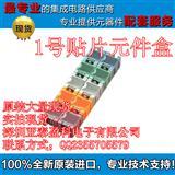 SMT元件盒台湾原厂1号贴片元件盒零件盒可互扣收纳盒储