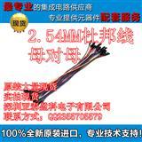 2.54MM杜邦线 母对母 彩排线 测试线 双头 长20CM 单根双头1P