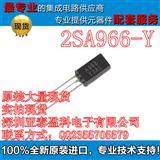 A966-Y TO-92 2SA966-Y 直插晶�w三�O管