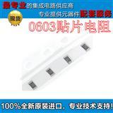 0603体积贴片的一系列电容电阻 大量现货
