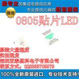 0805体积的贴片和直插一系列LED 大量现货