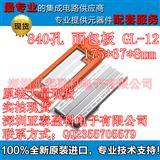 840孔 面包板 GL-12 公司大量现货