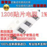 1206体积贴片的一系列电容电阻 大量现货