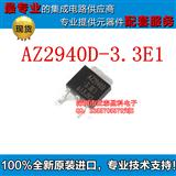 AZ2940D-3.3E1详细参数及技术资料