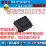 MBRS3200T3G SMB B320 3A/200V肖特基二极管
