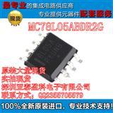 MC78L05ABDR2G SOP8 贴片三端稳压MOS管 IC芯片