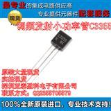 高频管 调频发射小功率管C3355 2SC3355 TO-92
